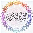 القرآن الكريم صوت و صورة